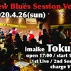 4/26(日)「New Blues Session Vol.3」